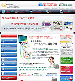 サーチエンジン上位表示のホームページ制作会社 オータムテクノロジーのトップページ画像です。