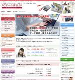 ハードディスク(HDD)データ復旧・修復・復元サービス【PCデータ復旧.JP】のトップページイメージです。