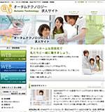 WEBデザイナー、WEBプログラマー、PCサポートスタッフ求人サイト オータムテクノロジー求人サイトのトップページ画像です。