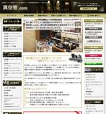真空管アンプ・真空管オーディオの通販サイト・ポータルサイト【真空管.com】のトップページイメージです。