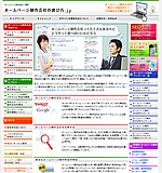 ホームページ制作会社の選定にお悩みの方へその秘訣を公開します! ホームページ制作会社の選び方.jpのトップページ画像です。