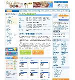 全国の飲食店情報をジャンル別に検索できるポータルサイト【グルメ・飲食店検索】のトップページイメージです。