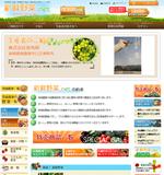 おいしい野菜を作る人と、おいしい野菜が食べたい人をつなぐポータルサイト【新鮮野菜.net】のトップページイメージです。