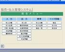 販売・仕入れ管理データベースで使用している機能:販売管理、仕入れ管理、発注管理、請求書印刷を説明するための画像です。