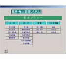 インテリア・オーダーカーテンの仕入販売管理・在庫管理・各種売上分析・集計を行うシステムで使用している機能:売上管理、仕入管理、在庫管理、集計処理、棚卸一覧、マスタ管理等 を説明するための画像です。