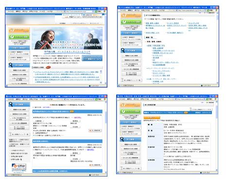 人材派遣システム・アルバイト派遣システムスクリーンショット