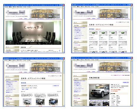 中古車販売システムスクリーンショット