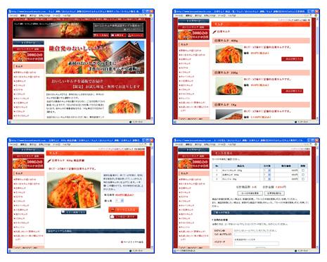 食品通販型ショッピングサイトスクリーンショット