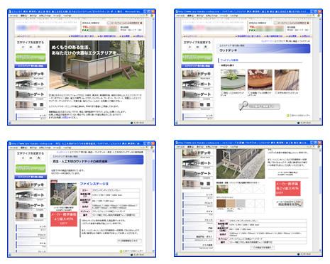 エクステリア通販型ショッピングサイトスクリーンショット
