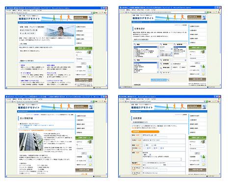 求人・職業紹介システムスクリーンショット