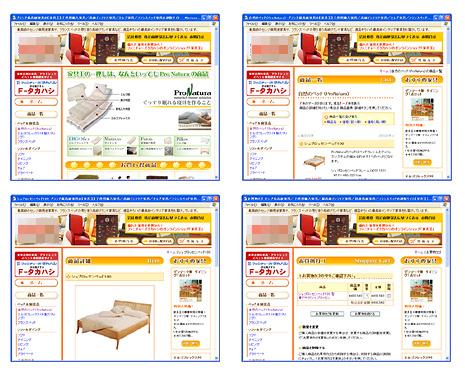 家具ネット通販型ショッピングサイトスクリーンショット