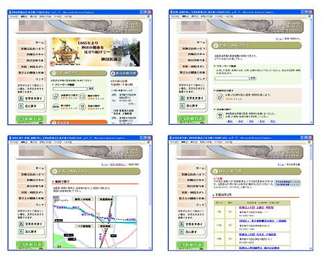 医師会・弁護士会向け団体ポータルサイトスクリーンショット