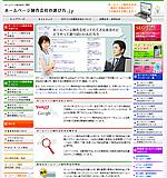 ホームページ制作会社の選び方.jpスクリーンショット