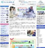 秋葉原のPC出張サポート【パソコン修理.JP】のトップページイメージです。