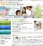 WEBデザイナー、WEBプログラマー、PCサポートスタッフ求人サイト【オータムテクノロジー求人サイト】のトップページイメージです。