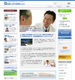 医師人材不足解消に貢献する無料支援サイト【医師人材不足解消.com】のトップページイメージです。