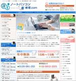 ノートパソコン修理/ノートPC修理/パソコン 無料故障診断/東京・千代田区【ノートパソコン修理.com】のトップページイメージです。
