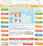 ペットと一緒に入れる施設・不動産のポータルサイト【ペット可.com】のトップページイメージです。