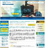 家庭用非常用蓄電システム・格安の太陽光発電システム販売【蓄電システム.com】のトップページイメージです。