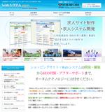 SEOに強いショッピングサイト、検索システム【Webシステム.com】のトップページイメージです。