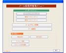 メール配信管理データベースで使用している機能:メールアドレス管理、メール配信管理、メールテンプレート編集管理を説明するための画像です。